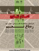 اعلام نتایج مسابقه طراحی محور «ره باغ نعیم» در بافت پیرامونی حرم مطهر رضوی