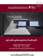 نشست «نظر و نظریه در معماری و معماری معاصر ایران»