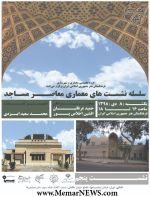نشست پنجم از سلسله نشستهای «معماری معاصر مساجد» در فرهنگستان هنر
