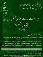 نشست نقد پژوهش شهری با عنوان «سیر تحولات سیاست اجتماعی مسکن در ایران؛ با تأکید بر مسکن مهر»