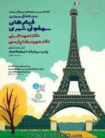نشست ششم جشنواره فیلمهای سمفونی شهری با عنوان «پاریسِ پنهان، دیروز و امروز»