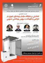 نشست «تحلیلی بر جایگاه سازمان زیباسازی شهر تهران در طراحی و نگهداشت سرویس بهداشتی عمومی»