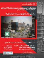 نشست «مروری بر تجربه مرمت و پیرایش شهری خیابان انقلاب اسلامی»