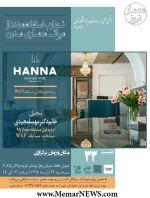 نشست «تجارب استفاده مجدد از میراث مدرن: هتل بوتیک حنا»