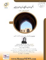 عصرانه علمی با موضوع «نورگیرها در معماری ایران از گذشته تا کنون»