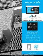 پاکت آبی سی و نهم؛ «عاملیت معماری در بازخوانی شهریت قشر میانه»