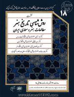 نشست «روششناسی تاریخ هنر؛ مطالعات هنر و معماری ایران»