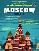 """نشست «مسکو: از ورتوف و استراوینسکی تا آیزنشتاین و ساویتسکی»؛ سلسله نشست های """"فیلم های سمفونى شهرى"""""""