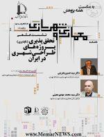 نشست «تحقق پذیری (نا پذیری) پروژه های طراحی شهری در ایران» - مشهد