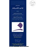 سخنرانی علمی با موضوع «طراحی داخلی پایدار»