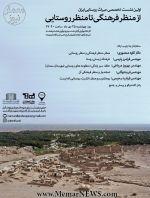 نشست میراث روستایی ایران با عنوان «از منظر فرهنگی تا منظر روستایی»