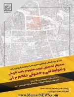 سمینار «تبیین مفهوم بافت تاریخی و ضوابط فنی و حقوقی حاکم بر آن» - تبریز
