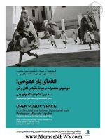 نشست با عنوان «فضای باز عمومی: موضوعی معمارانه در میانه مقیاس کلان و خرد»