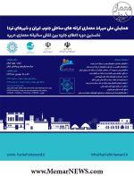فراخوان ارسال مقالات همایش ملی میراث معماری کرانه های ساحلی جنوب ایران و شهرهای فردا