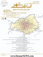 سمینار «اسلام و شهر: خوانش های متفاوت از یک مفهوم»