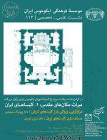 سخنرانیهای ایکوموس ایران؛ «میراث مکانهای مقدس: ۱.کلیساهای ایران»