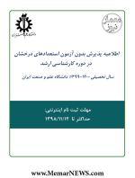 اطلاعیه پذیرش بدون آزمون استعدادهای درخشان کارشناسی ارشد سال تحصیلی ۱۴۰۰-۱۳۹۹ دانشگاه علم و صنعت ایران