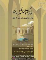 نشست «پیاده محوری در شهر کرمان» - کرمان