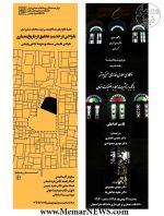 دو دفاعیه کارشناسی ارشد گروه مطالعات معماری ایران؛ در دانشگاههنر اصفهان ودانشگاهشهید بهشتی