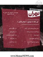 نشست «میدان آزادی»؛ فصل سوم نشست های چهارشنبههای تهران با موضوع «فضاهای شهری تهران»