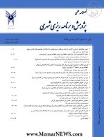 دریافت مقالات فصلنامه علمی پژوهش و برنامه ریزی شهری، شماره ۳۹، زمستان ۹۸