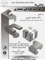 نشست «چالشها در فرآیند طراحی معماری» - مشهد