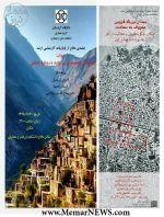 دو دفاعیه کارشناسی ارشد معماری؛ در دانشگاه کردستان و دانشگاه شهید بهشتی