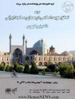 کارگاه «تحقق هویت اسلامی در معماری مساجد ایرانی»