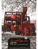 انتشار کتاب «معماری و انفصال»