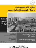 نشست «نقش و تأثیر معماری نوین در شکل گیری ساختاری ایران مدرن»