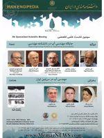 میزگرد با عنوان «جایگاه مهندسی آب در دانشنامه مهندسی» و سخنرانی با عنوان «مهندسی آب در سرزمین ایران»