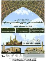 نشست «گردش در مسجدهای همسایه»؛ سلسله نشستهای