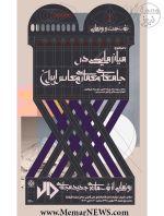 نشست «میان مایگی در جامعه ی معماری معاصر ایران»؛ رونمایی شماره ۴ و ۵ نشریه «دال» - شیراز
