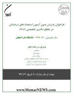 فراخوان پذیرش بدون آزمون استعداد های درخشان در مقطع دکتری تخصصی (Ph.D) سال تحصیلی ۰۰-۹۹دانشگاه هنر اصفهان