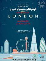 نشست «لندن: نقطه نظرهای متفاوت»؛ سلسله نشست های