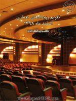 تقویم رویدادهای معماری؛ اسفند ماه ۱۳۹۸-