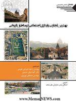 انتشار کتاب «بهترین تجارب پایداری اجتماعی در مناطق تاریخی»