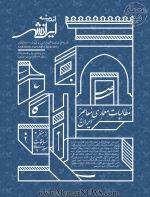 نشریه اندیشه ایرانشهر، شماره ۲۶ و ۲۷، بهار و تابستان ۱۳۹۸-