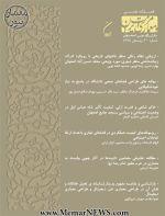 فصلنامه علمی مرمت و معماری ایران، شماره ۲۰، زمستان ۹۸-