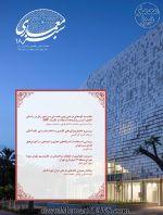 دریافت مقالات نشریه معماری سبز، شماره ۱۸، زمستان ۱۳۹۸-