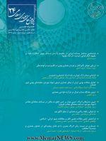 دریافت مقالات فصلنامه علمی پژوهش های معماری اسلامی، شماره ۲۴، پاییز ۱۳۹۸-