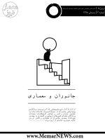 دریافت نشریه دانشجویی روزنه (انجمن علمی معماری دانشگاه شهید بهشتی)، شماره ۳، زمستان ۹۸