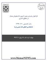 فراخوان پذیرش بدون آزمون دانشجویان ممتاز در مقطع دکتری سال تحصیلی ۰۰-۹۹ دانشگاه بینالمللی امام خمینی(ره)