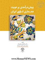 معرفی کتاب «پیشدرآمدی بر هویت معماری اسلامی ایران»