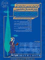 فراخوان دومین جشنواره ملی پایان نامه سال دانشجویی با موضوع