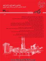 دریافت مقالات نشریه علمی آرمانشهر، شماره ۲۹، زمستان ۱۳۹۸-