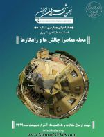 فراخوان ارسال مقاله چهارمین شماره نشریه انجمن طراحان شهری ایران با موضوع