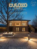فصلنامه معماری و ساختمان، شماره ۶۰، زمستان ۱۳۹۸-