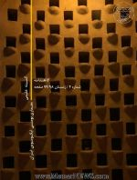 دریافت گاهنامه کمیته علمی معماری بومی ایکوموس ایران، شماره ۴، زمستان ۹۸