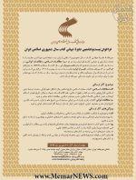 فراخوان بیست و هشتمین جایزه جهانی کتاب سال جمهوری اسلامی ایران با موضوعات مطالعات اسلامی ومطالعات ایرانی